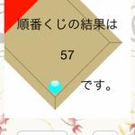 昼の部限定:年末NBジャンボ宝くじ!抽選結果!!