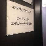acegel☆セミナー開催のお知らせ