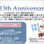 ネイルビート 祝13周年!!